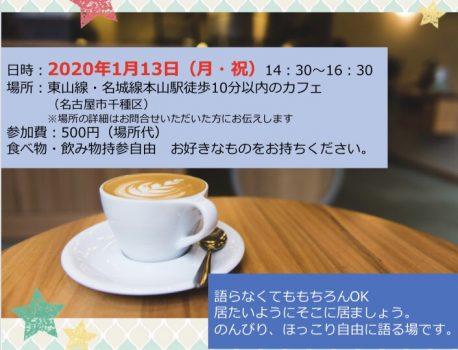 スーカフェ 名古屋